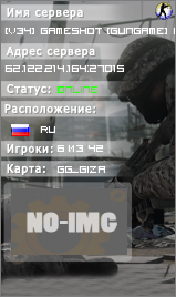 Сервер [v34] GameShot [GunGame] | 24/7