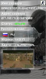 Сервер Gamester.AVONET.cz | Paintball