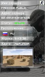 Сервер FreeDom Public
