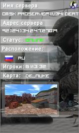 Сервер Omsk ProServer |v34| DeathMatch