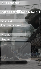 Сервер REAL WARS
