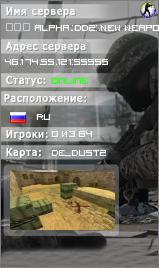 Сервер ◕‿◕ Alpha.:DD2:.Хамство Мут