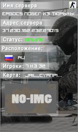 Сервер ErgoCS (ОЖИВЛЕНИЕ МЕРТВЕЦА) Jail 15+