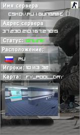 Сервер © CSMOV.RU | GunGame ★