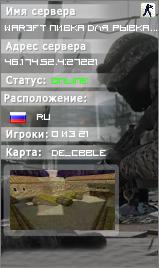Сервер WAR3FT Пивка для Рывка 202 lvl [Steam Bonus]