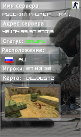 Сервер РУССКИЙ РАЗМЕР ® АРЕНА DUST2