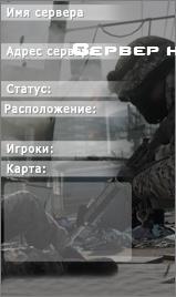 Сервер [CW] Отряд партизанов 14+ ©