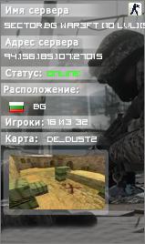 Сервер SECTOR.BG War3FT [10 LVL][SaveXP]