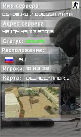 Сервер ODESSA MAMA 18+