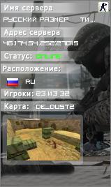 РУССКИЙ РАЗМЕР ® ТИПИЧНЫЙ DUST2