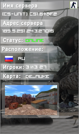 Сервер [CS-Unit] CS1.6+BF2