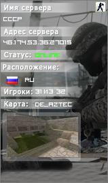 СССР ®
