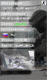 [WTF RUS/UKR] - Surf #5ツ