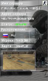 Сервер Г А Л А К Т И К А