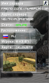 Сервер Friend Zone [TeamPlay] [21+]