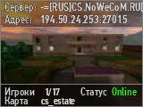 Сервер -=[RUS]CS.NoWeCoM.RU[MSK]=-