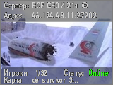 Сервер ВСЕ СВОИ 21+ ©