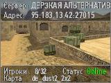 Сервер ДЕРЗКАЯ АЛЬТЕРНАТИВА ❤   Modified © 2015