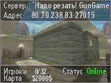 `Надо резать! GunGame MaT21+