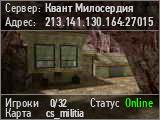 Квант Милосердия