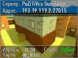 PoZiTiVcs GunGame