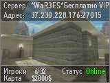 Сервер *WaR3ES*Бесплатно VIP
