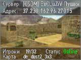 Сервер [CSDM] EXClUSiVE SENTRY GUNS