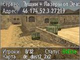 Сервер Пушки + Лазеры от Death Game #2