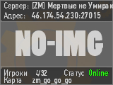 Сервер [ZM] Мертвые не Умирают