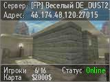 Сервер [FP] Веселый DE_DUST2_2x2