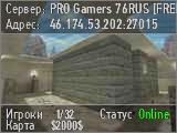 .:[PRO Gamers 18+]:. 76RUS