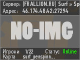 Сервер [FRALLION.RU] Surf