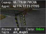 [ViaTeam.ru] НА ГРАНИ РИСКА