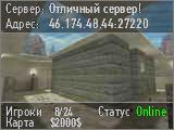 Сервер Отличный сервер!