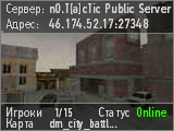 Сервер n0.T[a]cTic Public Server [by Paul von Lecter]