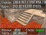 Сервер [JB] 8 лет строгача