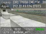 Сервер [DR] Тропа смерти