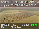 [FRALLION.RU] Knife Arena