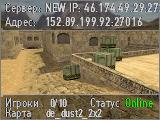Сервер GG+DM
