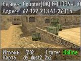 COUNTER[OK] -=LUCKY STRIKES=-  |18+PUBLIC|
