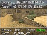 Сервер ДЕВУШКИ ПАРНИ [18+]