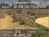 Сервер Западная-Сибирь | MyTTK.ru #2