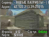 Патриоты СССР