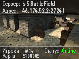 Сервер |sS|BattleField