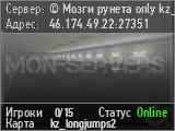 Сервер © Мозги рунета only kz_longjumps2