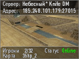 Небесный* Knife DM