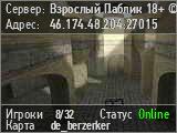 Сервер Взрослый Паблик 18+ ©