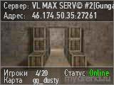 VL MAX SERV© #2[Gungame]