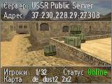 Сервер ★ USSR SQUAD ★ PIG FARM ©
