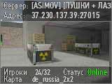 Сервер [cs-zonax.ru] [CSDM] ПУШКИ + ЛАЗЕРЫ [ASIMOV]